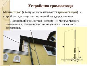 Устройство громоотвода Молниеотвод (в быту он чаще называется громоотводом) -у