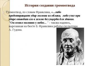 История создания громоотводаГромоотвод, по словам Франклина, «...либо предотвращ