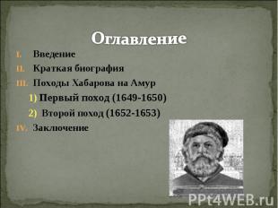 Оглавление ВведениеКраткая биографияПоходы Хабарова на Амур 1) Первый поход (164
