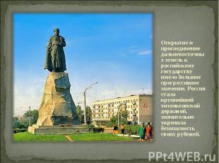 Открытие и присоединение дальневосточных земель к российскому государству имело