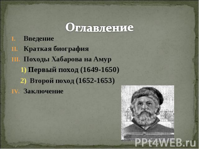 Оглавление ВведениеКраткая биографияПоходы Хабарова на Амур 1) Первый поход (1649-1650) 2) Второй поход (1652-1653)Заключение