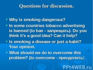 Questions for discussion.Why is smoking dangerous?In some countries tobacco adve