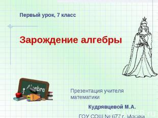 Первый урок, 7 класс Зарождение алгебры Презентация учителя математики Кудрявцев