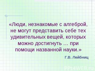 «Люди, незнакомые с алгеброй, не могут представить себе тех удивительных вещей,