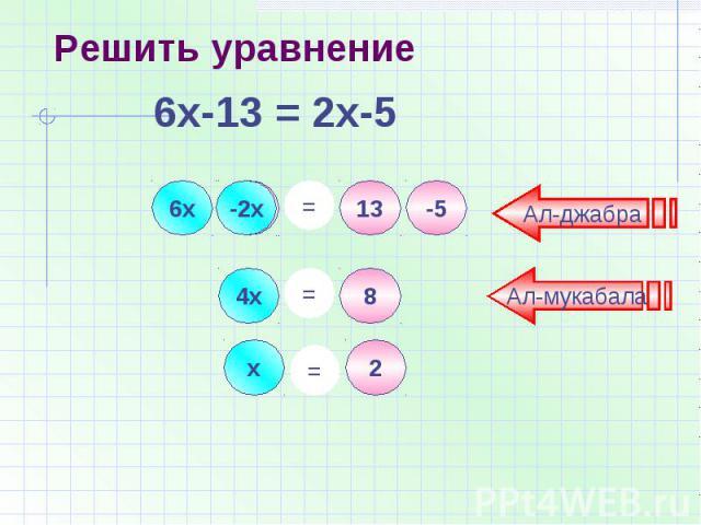 Решить уравнение6х-13 = 2х-5