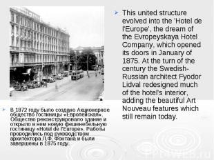 В 1872 году было создано Акционерное общество гостиницы «Европейская». Общество