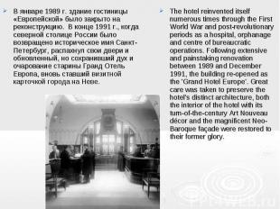 В январе 1989 г. здание гостиницы «Европейской» было закрыто на реконструкцию.