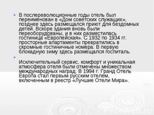 В послереволюционные годы отель был переименован в «Дом советских служащих», поз