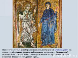 На восточных столпах собора сохранилось изображение Благовещения (на одном столб