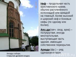 Неф – продольная часть христианского храма, обычно расчленённого колоннадой или