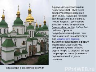 В результате реставраций и перестроек XVII—XVIII веков собор существенно изменил