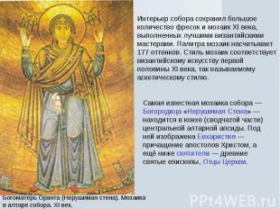 Интерьер собора сохранил большое количество фресок и мозаик XI века, выполненных