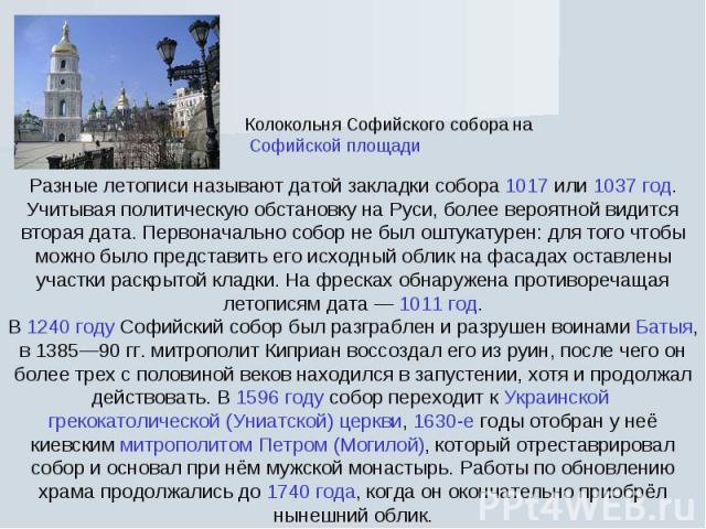 Колокольня Софийского собора на Софийской площадиРазные летописи называют датой закладки собора 1017 или 1037 год. Учитывая политическую обстановку на Руси, более вероятной видится вторая дата. Первоначально собор не был оштукатурен: для того чтобы …