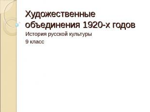 Художественные объединения 1920-х годов История русской культуры 9 класс