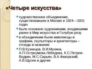 «Четыре искусства»художественное объединение, существовавшее в Москве в 1924—193