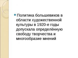 Политика большевиков в области художественной культуры в 1920-е годы допускала о