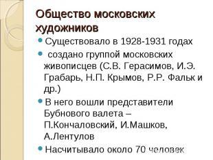 Общество московских художниковСуществовало в 1928-1931 годах создано группой мос