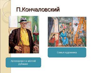 П.КончаловскийАвтопортрет в жёлтой рубашкеСемья художника
