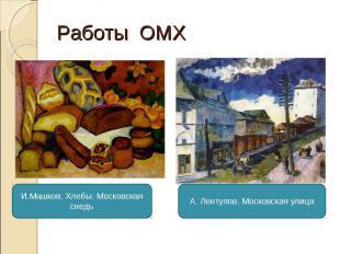 Работы ОМХИ.Машков. Хлебы. Московская снедьА. Лентулов. Московская улица