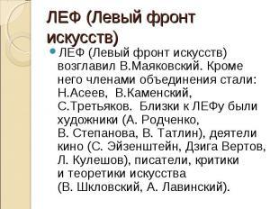 ЛЕФ (Левый фронт искусств) ЛЕФ (Левый фронт искусств) возглавил В.Маяковский. Кр