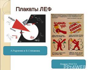 Плакаты ЛЕФ А.Родченко и В.Степанова Плакат РОСТА