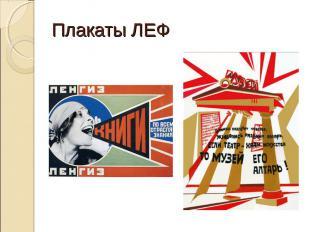 Плакаты ЛЕФ