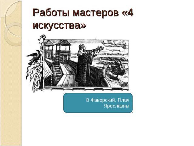 Работы мастеров «4 искусства»В.Фаворский. Плач Ярославны
