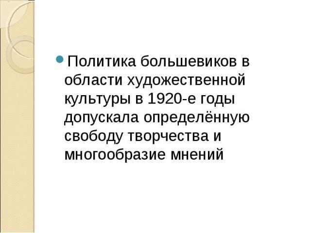 Политика большевиков в области художественной культуры в 1920-е годы допускала определённую свободу творчества и многообразие мнений