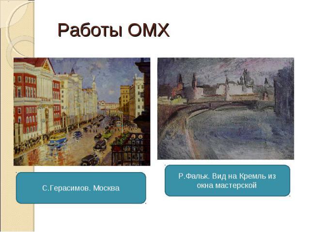 Работы ОМХС.Герасимов. МоскваР.Фальк. Вид на Кремль из окна мастерской