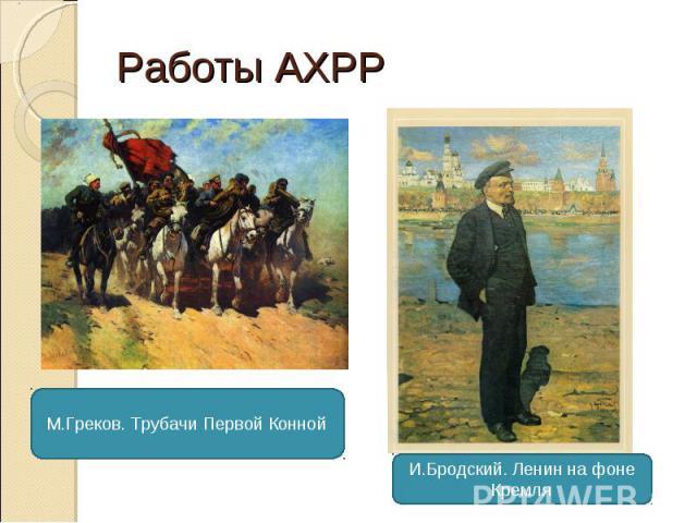 Работы АХРРМ.Греков. Трубачи Первой КоннойИ.Бродский. Ленин на фоне Кремля