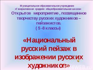 Муниципальное образовательное учреждение «Генераловская средняя общеобразователь