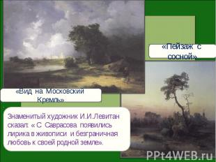 «Пейзаж с сосной»«Вид на Московский Кремль»Знаменитый художник И.И.Левитан сказа