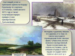 Настоящий успех и признание принесла Федору Васильеву его картина «Оттепель», на