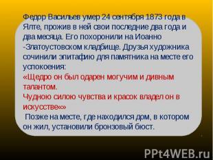 Федор Васильев умер 24 сентября 1873 года в Ялте, прожив в ней свои последние дв
