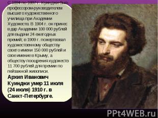 С 1894 по 1897 г. Куинджи был профессором-руководителем высшего художественного