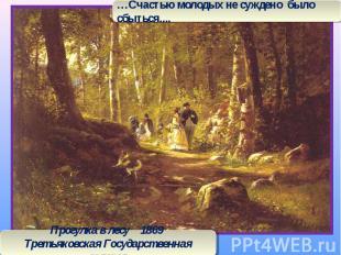 …Счастью молодых не суждено было сбыться....Прогулка в лесу 1869 Третьяковская Г