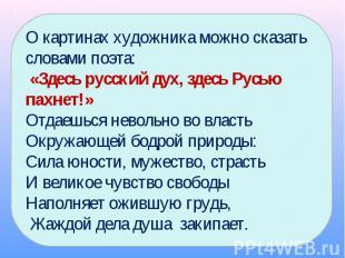 О картинах художника можно сказать словами поэта: «Здесь русский дух, здесь Русь
