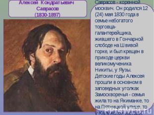 Алексей Кондратьевич Саврасов(1830-1897)Саврасов - коренной москвич. Он родился