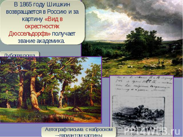 В 1865 году Шишкин возвращается в Россию и за картину «Вид в окрестностях Дюссельдорфа» получает звание академика. Автограф письма с наброском –-вариантом картины