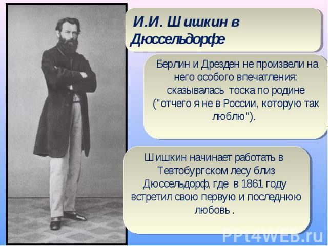 И.И. Шишкин в Дюссельдорфе Берлин и Дрезден не произвели на него особого впечатления: сказывалась тоска по родине (