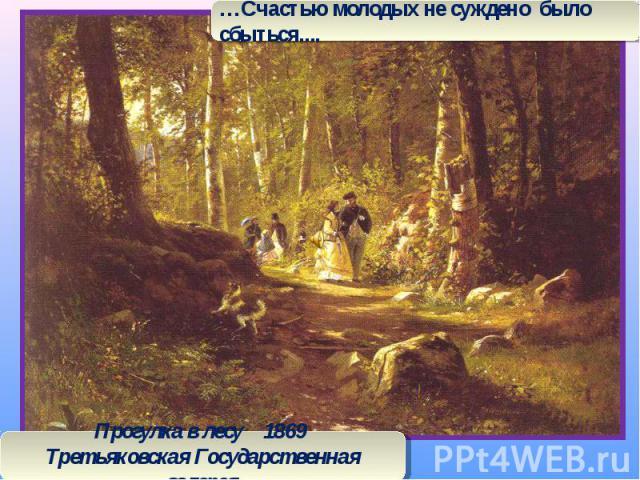 …Счастью молодых не суждено было сбыться....Прогулка в лесу 1869 Третьяковская Государственная галерея