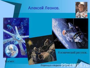 Алексей Леонов. Космический рисунок.Космос. Переход в открытом космосе.