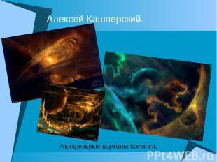Алексей Кашперский. Акварельные картины космоса.