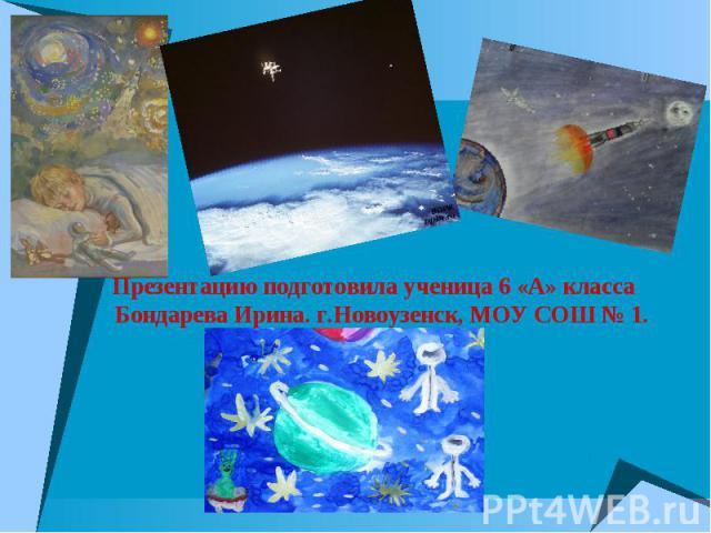 Презентацию подготовила ученица 6 «А» класса Бондарева Ирина. г.Новоузенск, МОУ СОШ № 1.