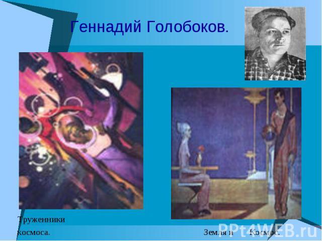 Геннадий Голобоков. Труженникикосмоса. Земля и Космос.