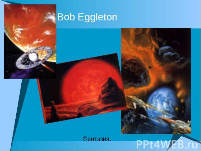 Bob Eggleton Фантазия.