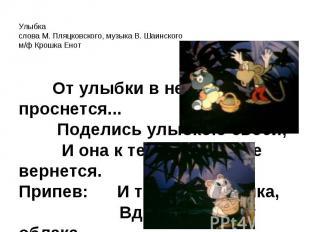Улыбкаслова М. Пляцковского, музыка В. Шаинскогом/ф Крошка Енот 1. От улыбки хму