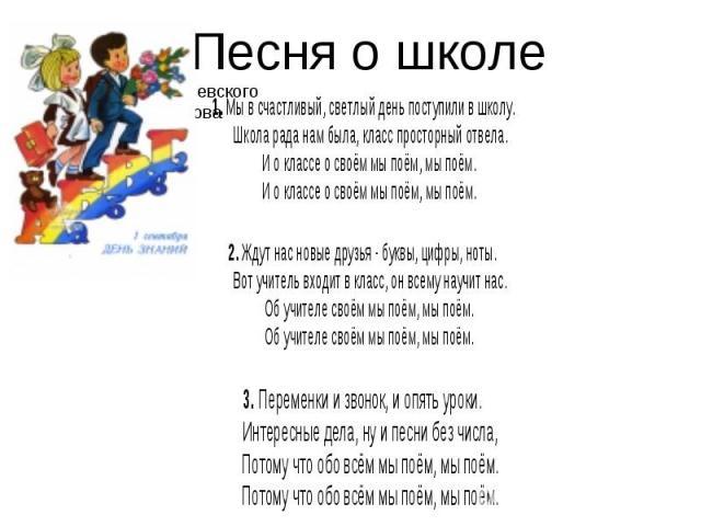 Песня о школеМузыка Д. КабалевскогоСлота В. Викторова