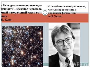 « Есть две основополагающие ценности – звёздное небо надо мной и моральный закон