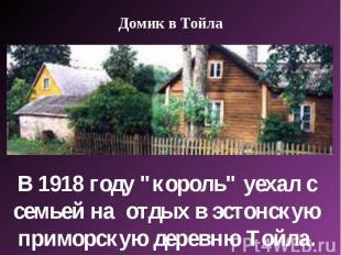 """Домик в ТойлаВ 1918 году """"король"""" уехал с семьей на отдых в эстонскую приморскую"""